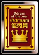 @dream優秀賞