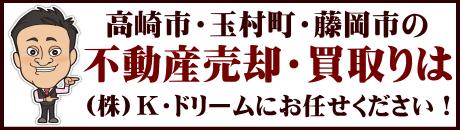 売却査定ページ